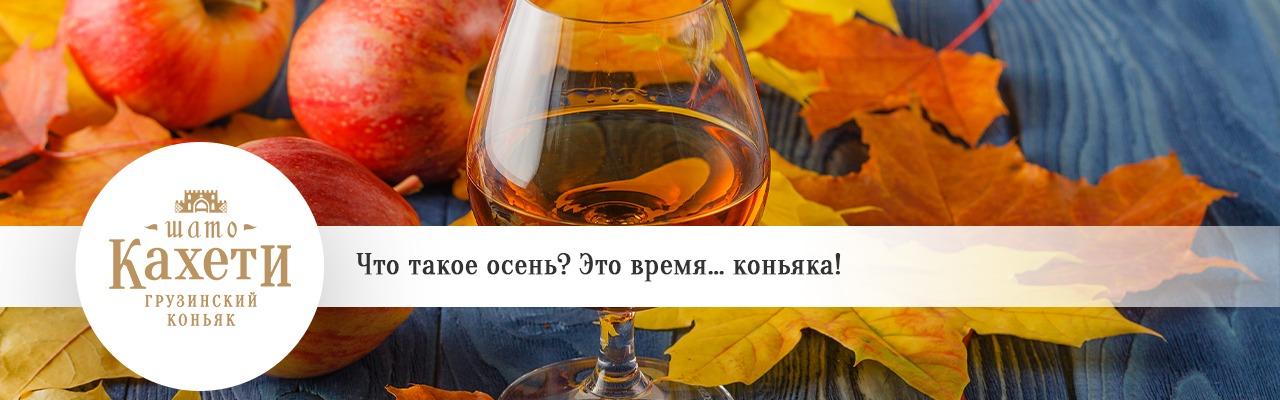 Что такое осень? Это время… коньяка - Shato Kaheti