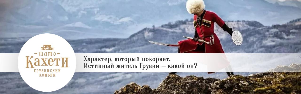 Истинный житель Грузии — какой он?